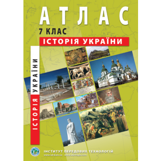 Атлас Історія України 7клас ІПТ