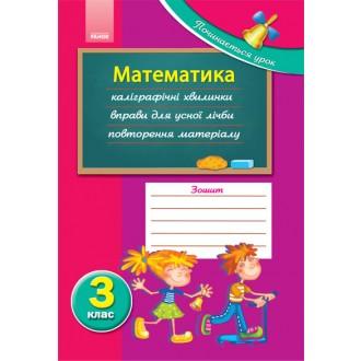 Починається урок Математика 3 клас