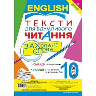 Тексти для вдумливого читання Англійська мова 10 клас