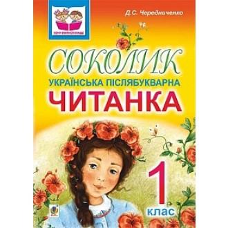 Соколик Українська післябукварна читанка