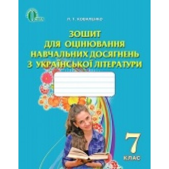 Коваленко 7 клас Українська література Зош. для оцін. навч. досяг