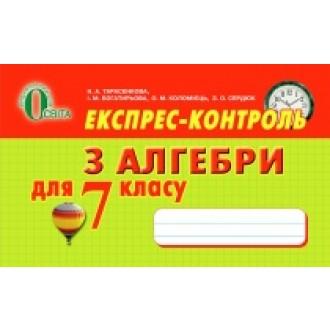 Тарасенкова Алгебра 7 клас Експрес-контроль