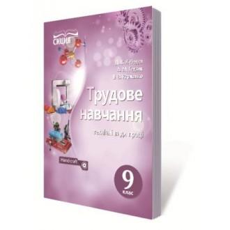 Лебедєв Трудове навчання 9 клас (технічні види праці) Підручник
