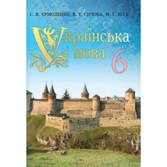 Українська мова 6 клас Підручник Єрмоленко С Я