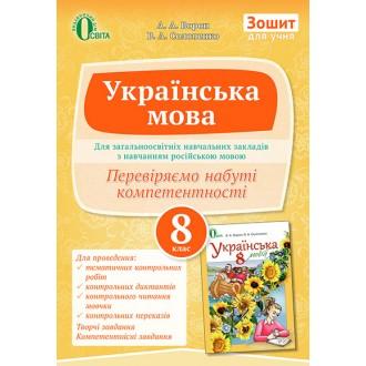 Зошит для учня Українська мова 8 клас Ворон для рос. шкіл