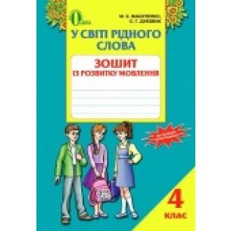 Вашуленко 4 клас У світі рідного слова