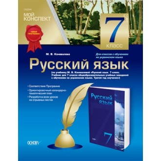 Мій конспект Російська мова 7 клас Для класів з українською мовою навчання Нова програма