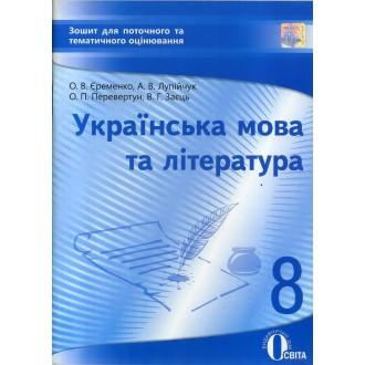 Українська мова та література 8 клас Зошит для поточного та тематичного оцінювання