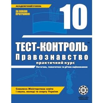 Тест-контроль. Правознавство. 10 клас