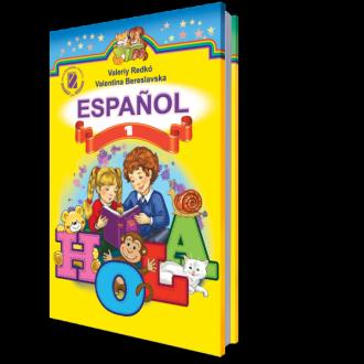 Підручник  Іспанська мова 1 клас Редько