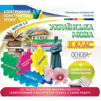 Електронний конструктор уроку Українська мова 8 клас