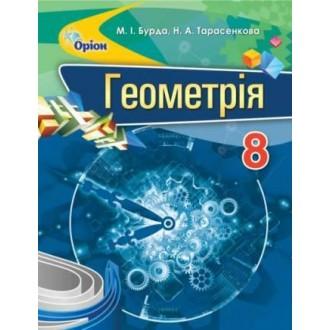 Бурда Геометрія 8 клас Підручник