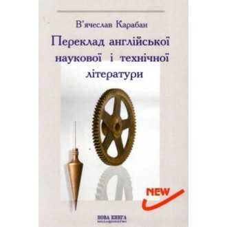 Переклад англійської наукової і технічної літератури Карабан