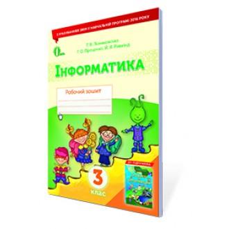 Ломаковська 3 клас Зошит Сходинки до інформатики Оновлена програма