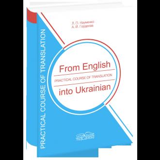 Практичний курс перекладу з англійської мови на українськую