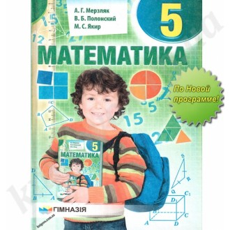 """Мерзляк Математика 5 клас підручник """"Гімназія"""""""