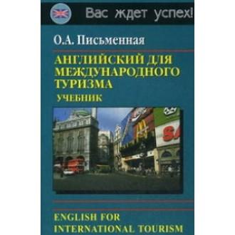 Английский для международного туризма