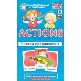 Английский язык. Действия (Actions). Уровень 6. Набор карточек с картинками