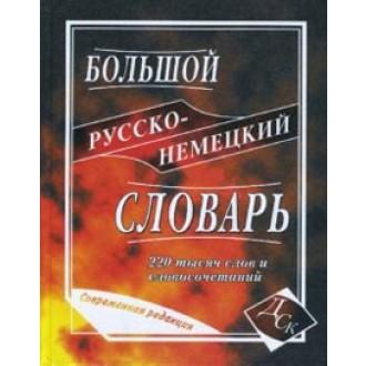 Великий російсько-німецький словник 220 000 слів і словосполучень Васильєв
