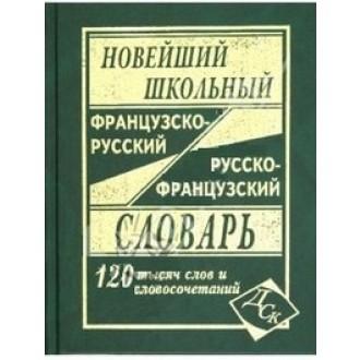 Французько-російський і російсько-французький новітній шкільний словник