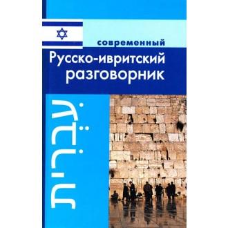 Російсько-івритський розмовник