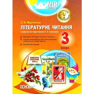 Мій конспект Літературне читання 3 клас 1 семестр Савченко