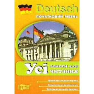 Німецька мова Усі тексти для читання Початковий рівень