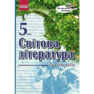 Світова література Хрестоматія 5 клас
