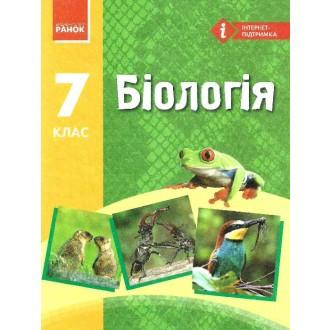 Підручник Біологія 7 клас Запорожець