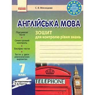 Ранок англійська мова  7 клас зошит для контролю знань до підручника Карпюк  авт.Мясоєдова