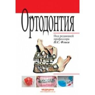 Ортодонтия  Учебник для мед. ВУЗ III—IV уровень аккредитации