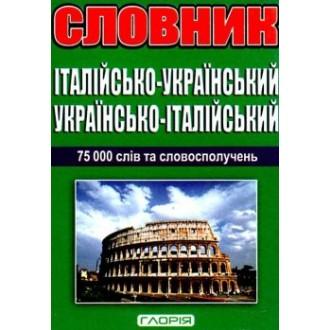 Італійсько-Український Український-Італійський словник 75 000 слів та словосполучень