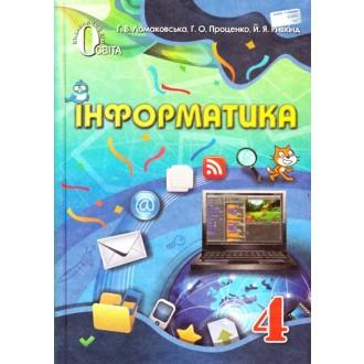 Інформатика 4 клас Ломаковська Г.