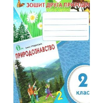 Грущинська 2 клас Зошит друга природи Оновлена програма