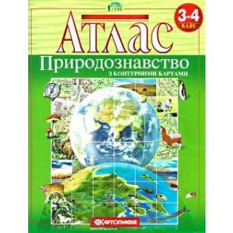 Атлас Природознавство для 3-4 класів з контурними картами Картографія