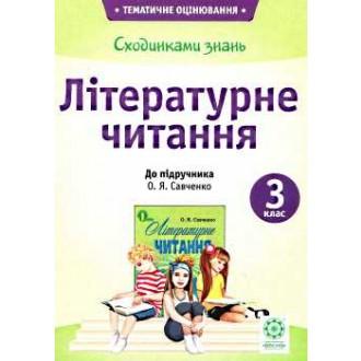 Сходинками знань Літературне читання 3 клас До підручника Савченко