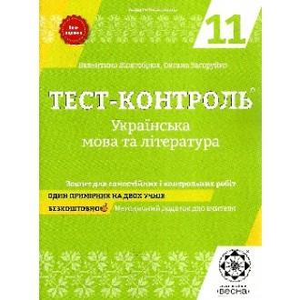 Тест-контроль Українська мова і література 11 клас Оновлена програма 2017