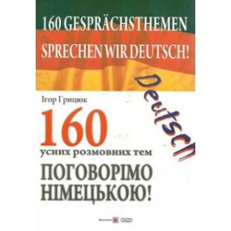 160 усних тем з німецької мови