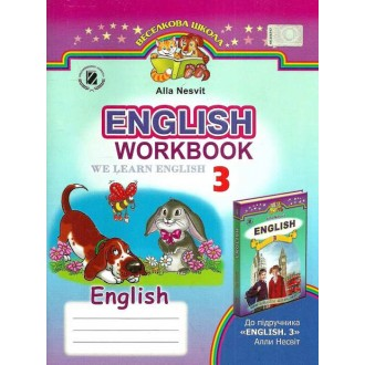 Генеза Англійська мова 3 клас робочий зошит авт. Несвіт