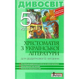 Дивосвіт Хрестоматія з української літератури для додаткового читання 5 клас