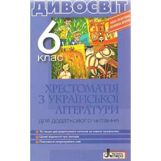 Дивосвіт Хрестоматія з української літератури для додаткового читання 6 клас