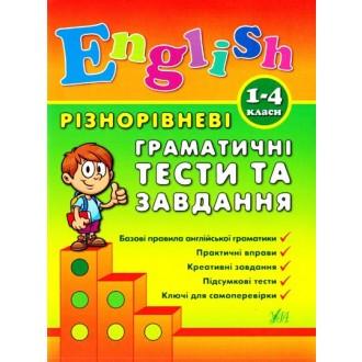 Різнорівневі граматичні тести та завдання