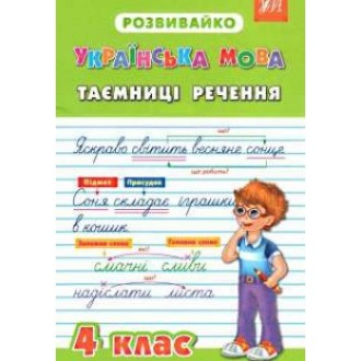 Розвивайко Українська мова  Таємниці речення 4 клас