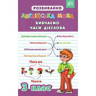 Розвивайко  Англійська мова  Вивчаємо часи дієслова 3 клас