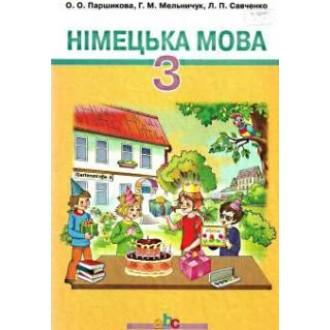 Німецька мова 3 клас Підручник Паршикова