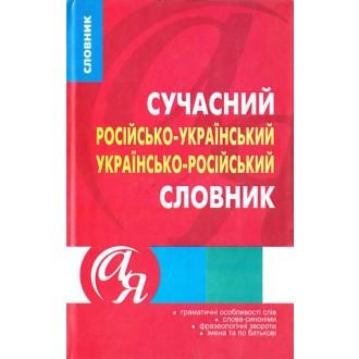 Сучасний російсько-український українсько-російський словник