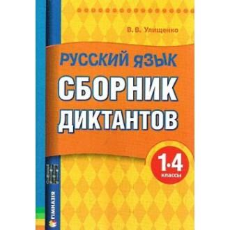 Російська мова Збірник диктантів 1-4 класи
