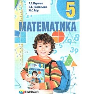 Мерзляк Математика 5 клас Підручник 2-ге видання