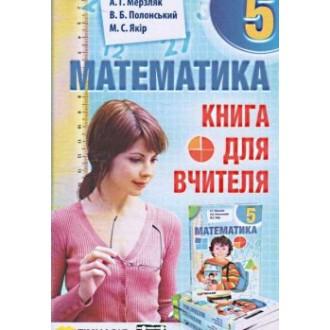 """Мерзляк Математика 5 клас Книга для вчителя """"Гімназія"""""""