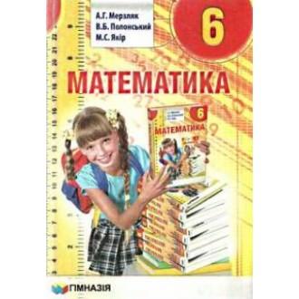 """Мерзляк Математика 6 клас Підручник  """"Гімназія"""" Нова програма"""